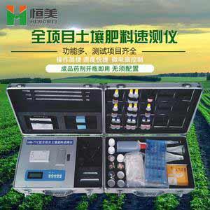 全项目土壤肥料养分速测仪HM-TYC