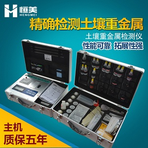 土壤重金属检测仪HM-ZSC