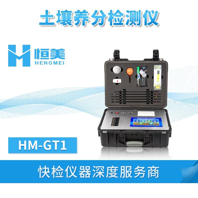 高智能土壤肥料快速检测仪HM-GT1