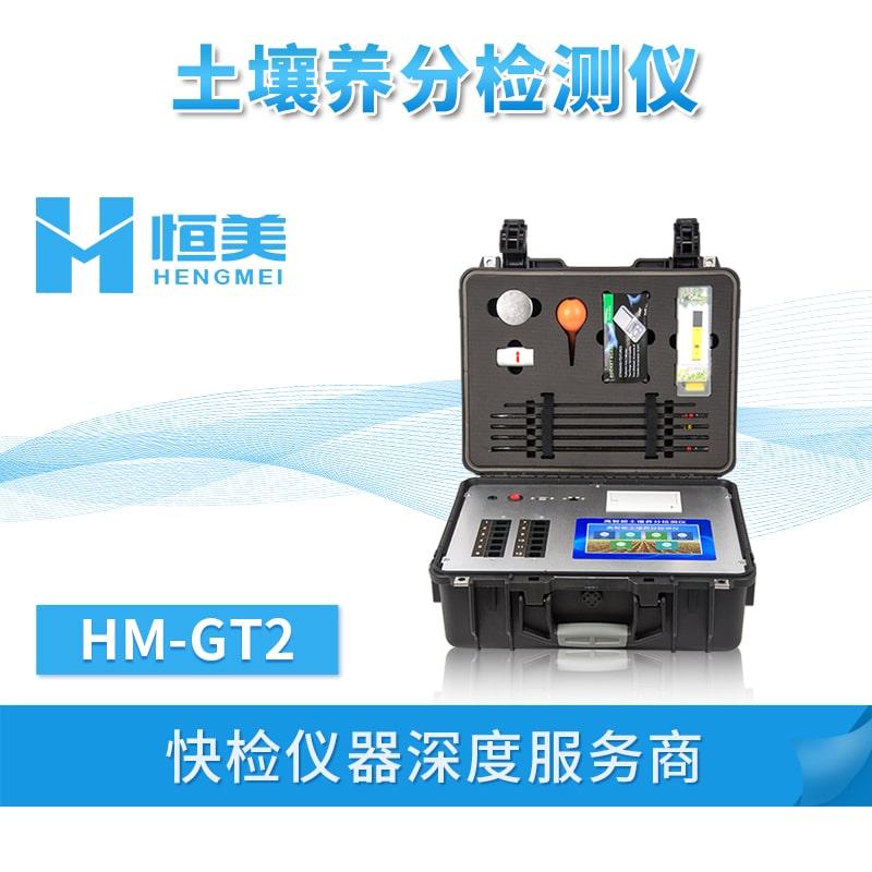 便携式土壤检测仪器HM-GT2
