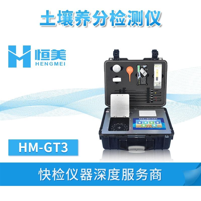 新型土壤肥料养分速测仪HM-GT3