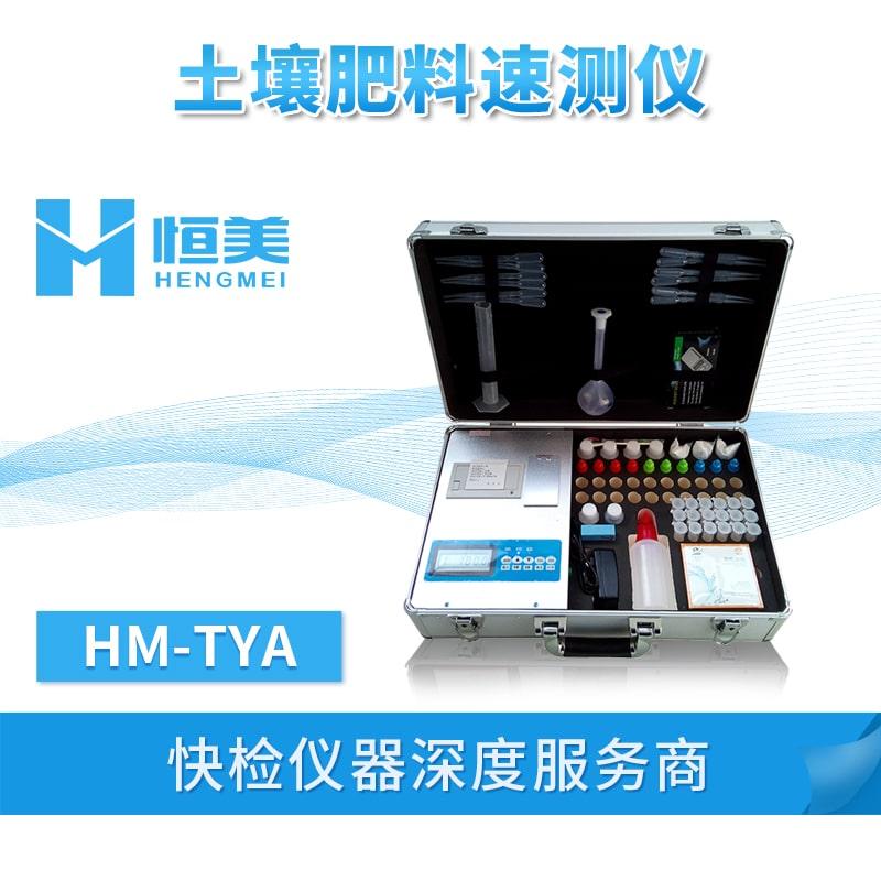 土壤养分速测仪HM-TYA