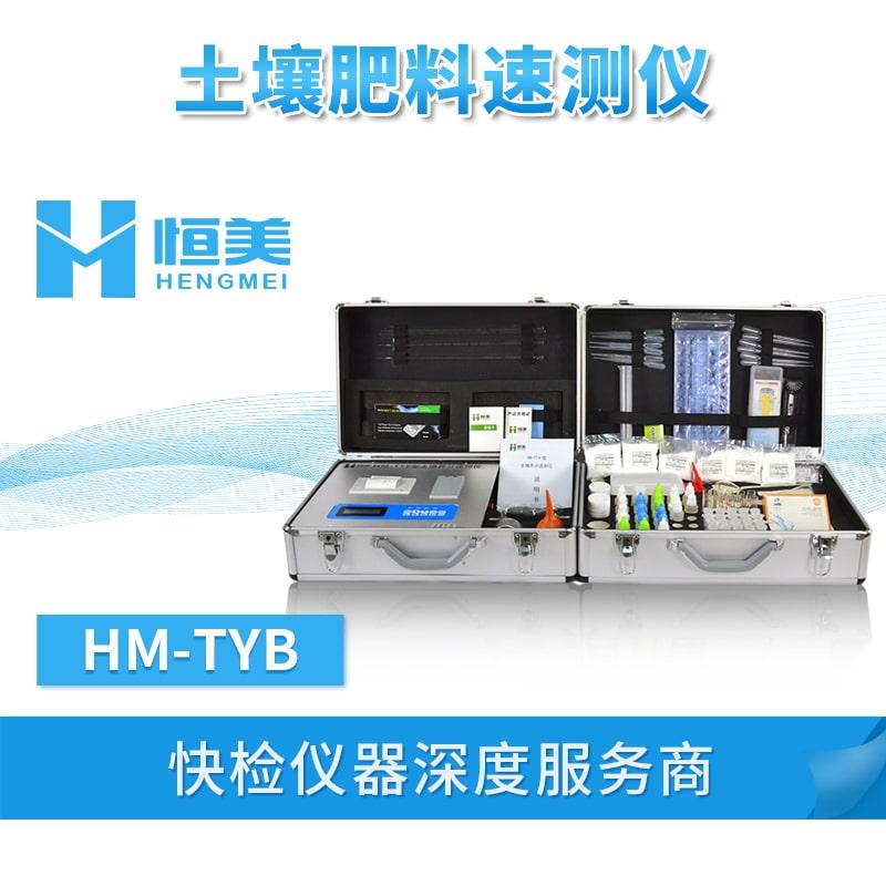 土壤养分测试仪HM-TYB