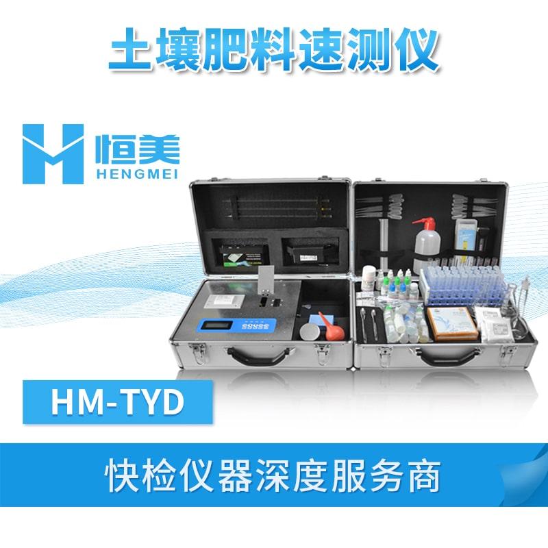 全项目土壤肥料养分检测仪HM-TYD