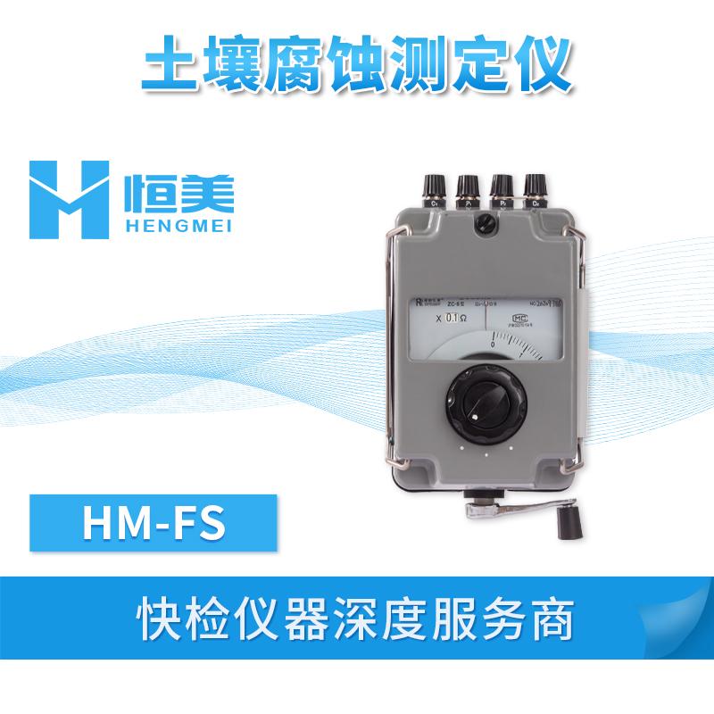 土壤腐蚀测定仪 HM-FS