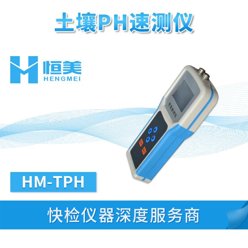 土壤PH温度酸碱度测试仪HM-TPH