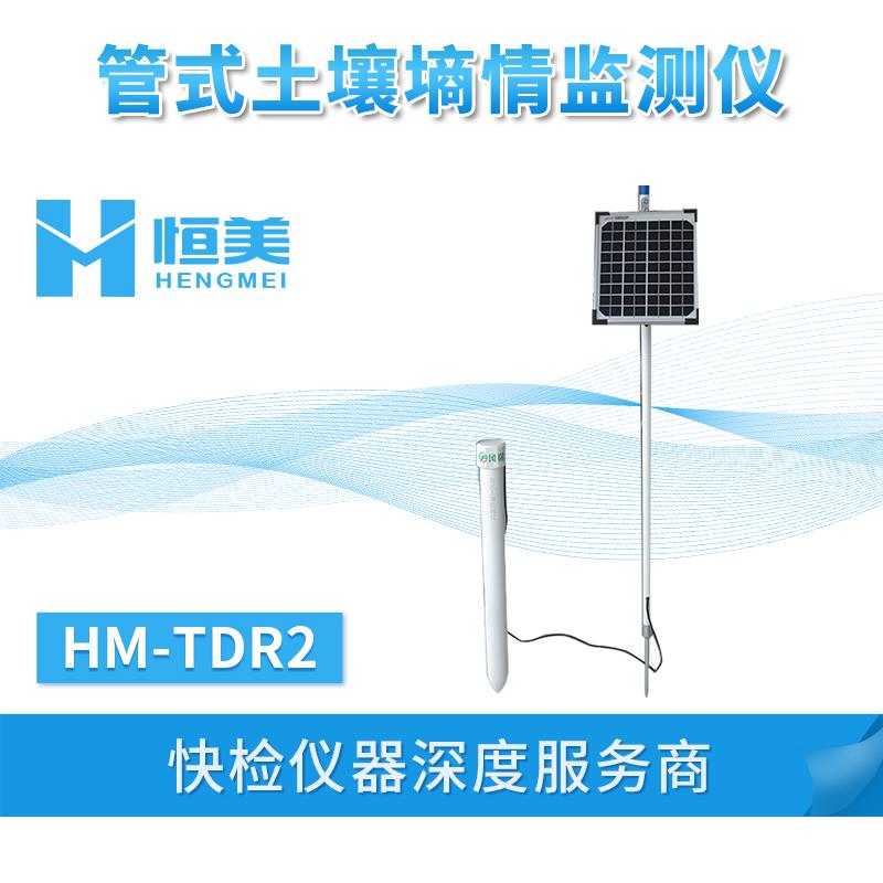 管式土壤墒情监测系统仪器HM-TDR2