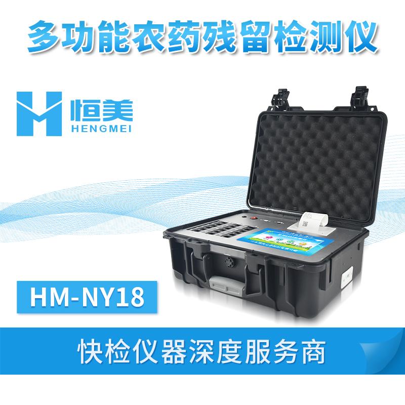 农药残留快速检测仪HM-NY18