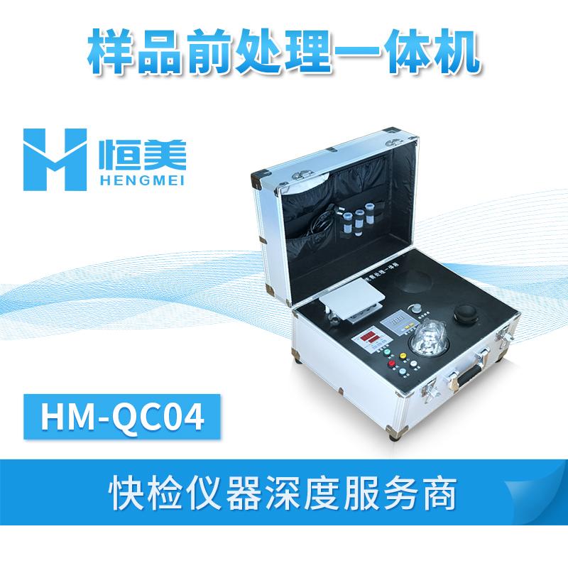 食品前处理一体机 HM-QC04