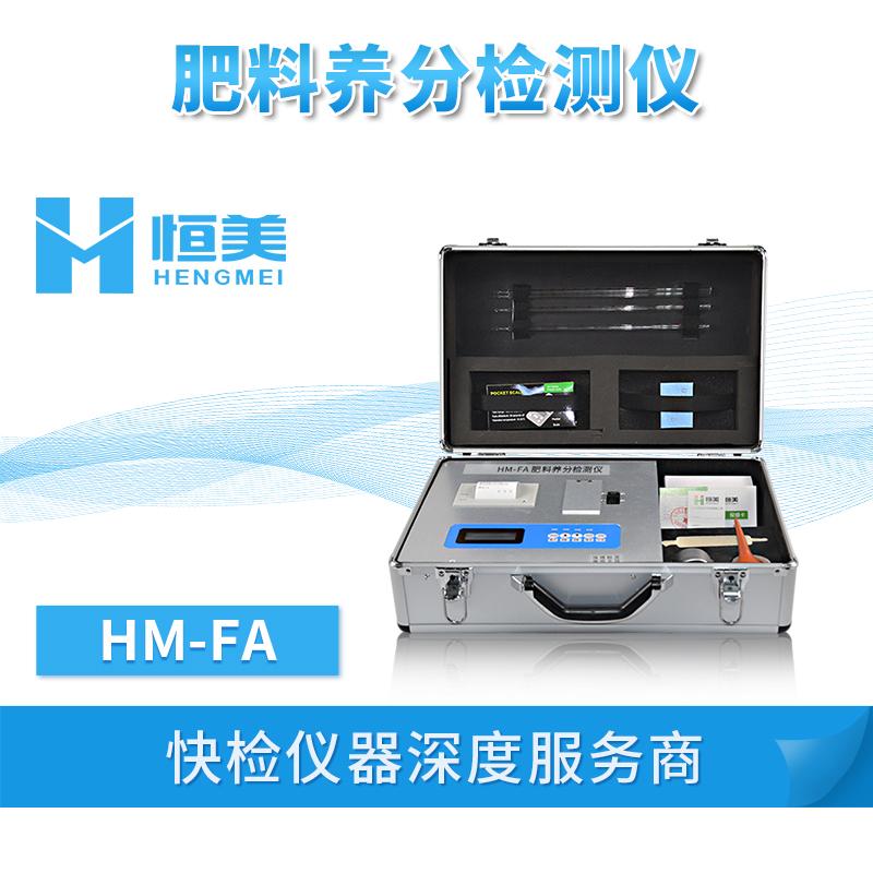 肥料有机质检测仪HM-FA