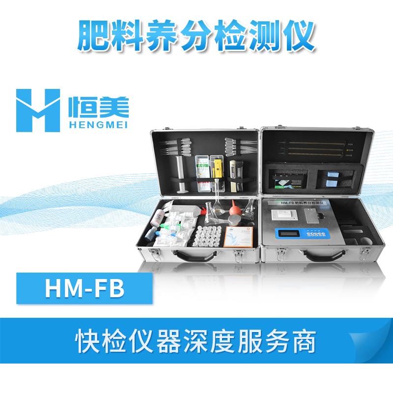 肥料速测仪HM-FB