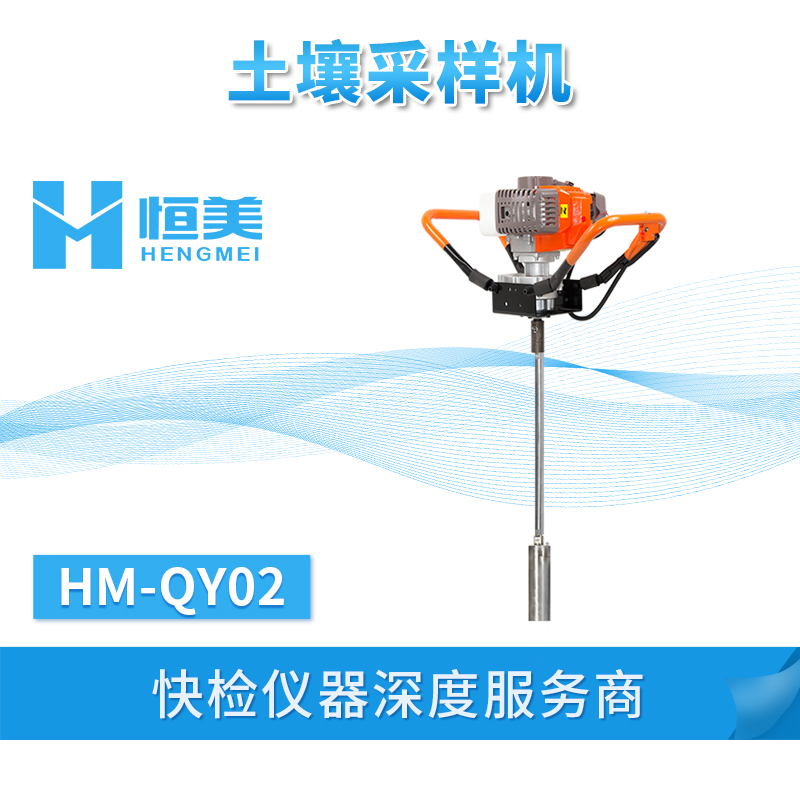 土壤采样设备HM-QY02