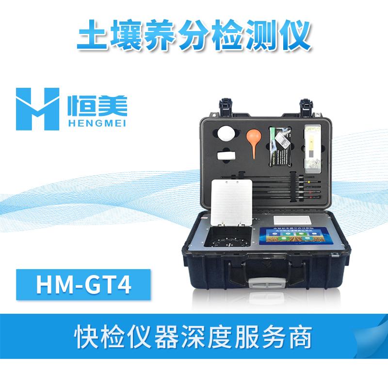 土壤养分检测仪 HM-GT4