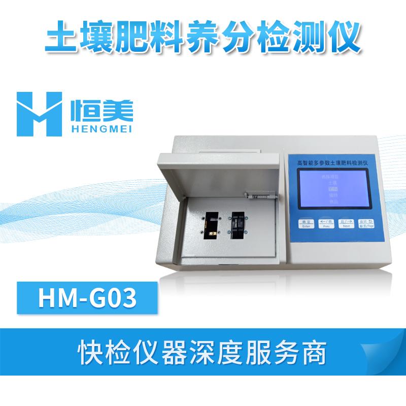 农业土壤肥料养分综合检测设备 HM-G03