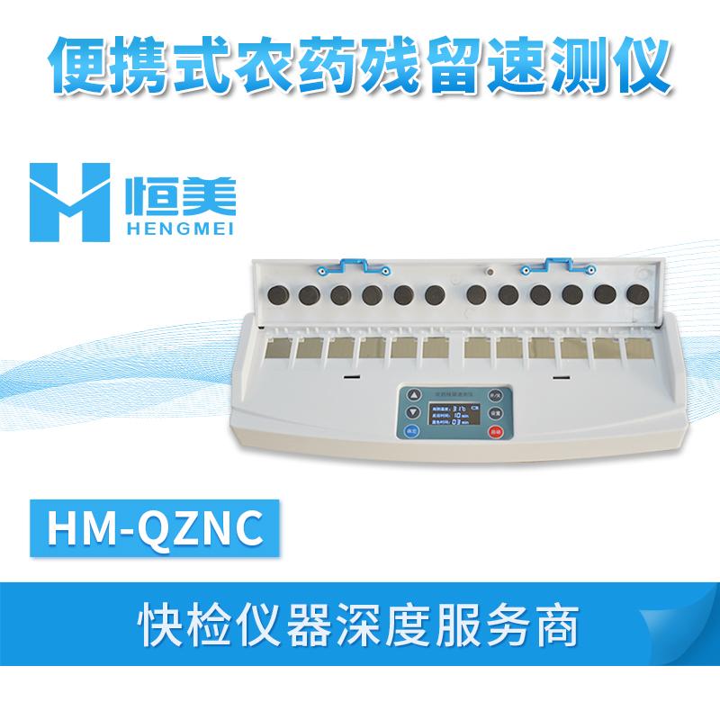 便携式农药残留检测仪HM-NS12