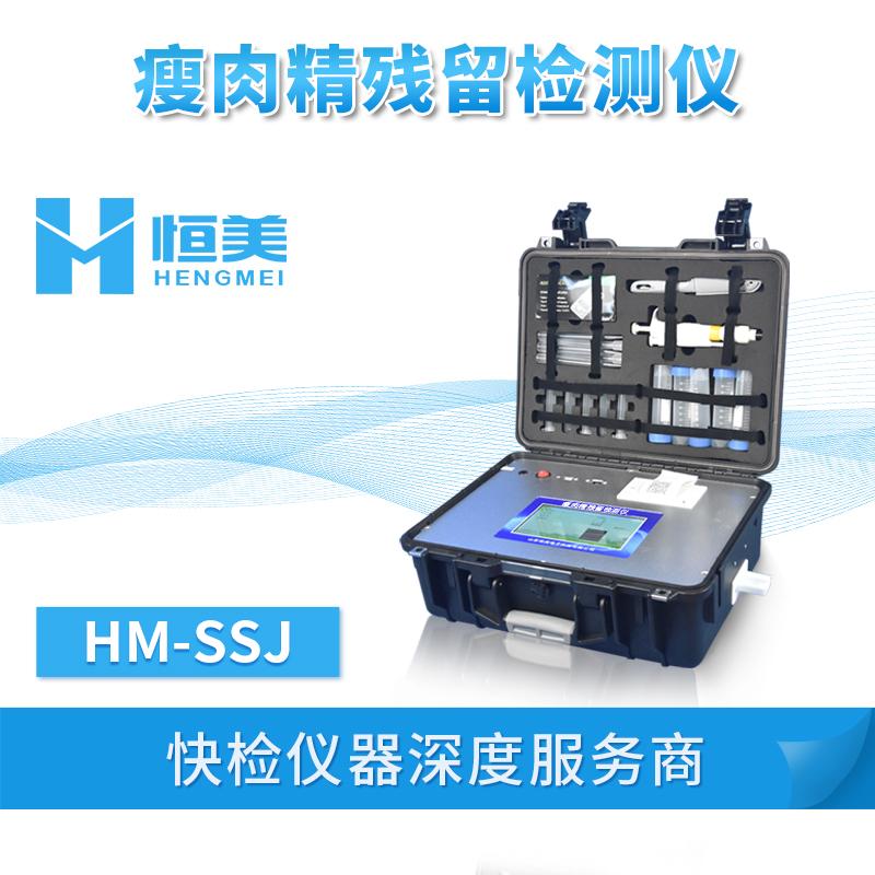瘦肉精检测仪HM-SSJ