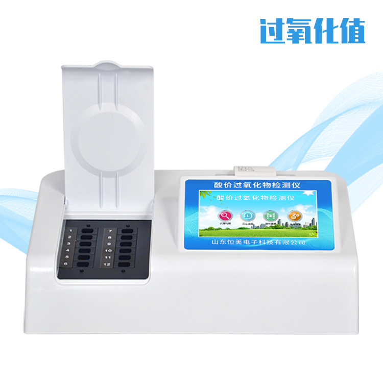 食用油酸价快速检测仪HM-J12