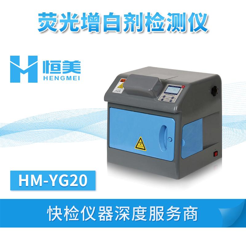 荧光增白剂检测仪器 HM-YG20