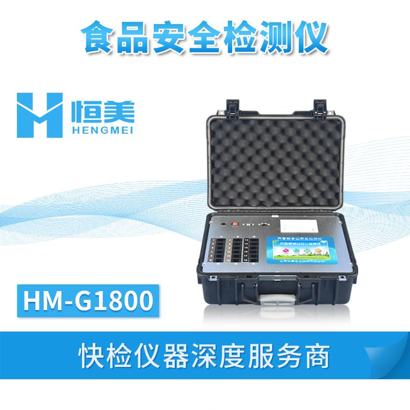 全自动食品安全检测仪HM-G1800