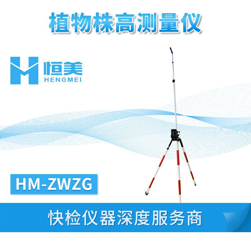 作物株高测量仪HM-ZWZG