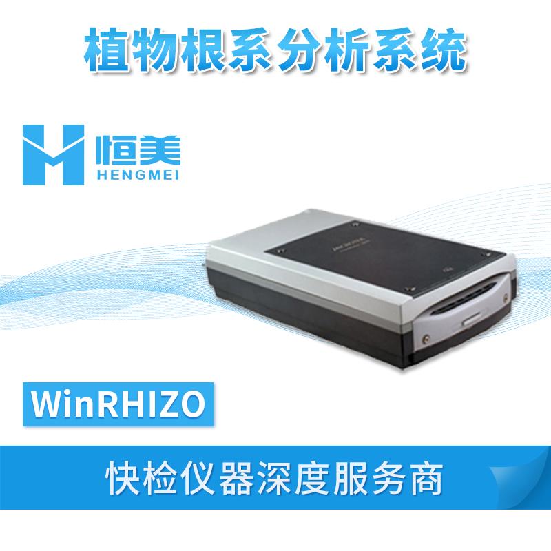植物根系分析系统WinRHIZO