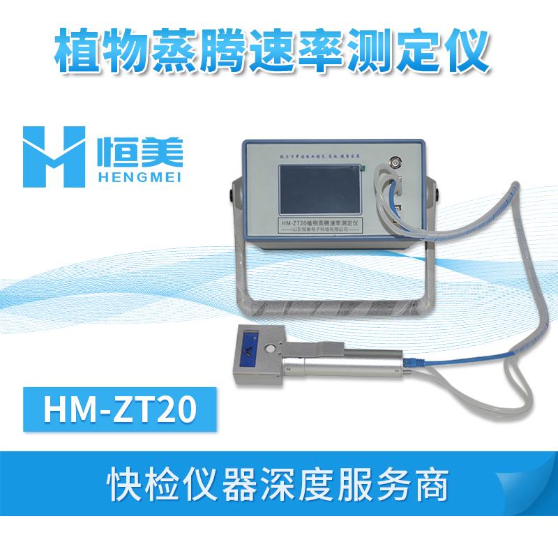 植物蒸腾速率测定仪HM-ZT20