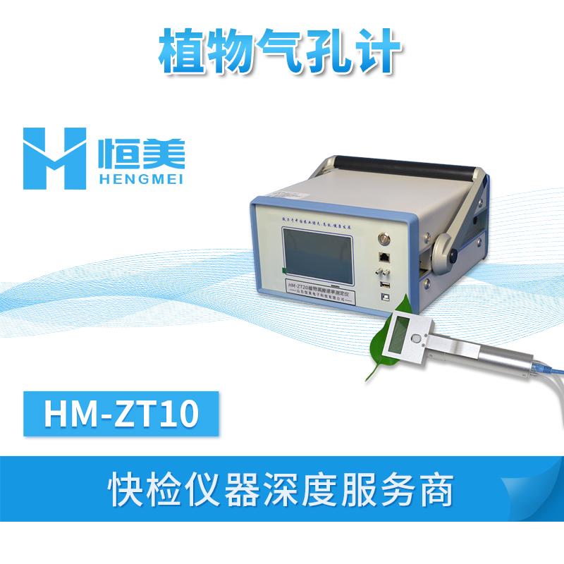 植物气孔计HM-ZT10