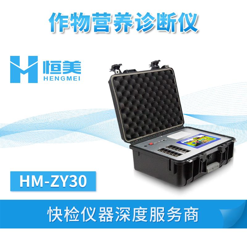 植株养分测定仪HM-ZY30