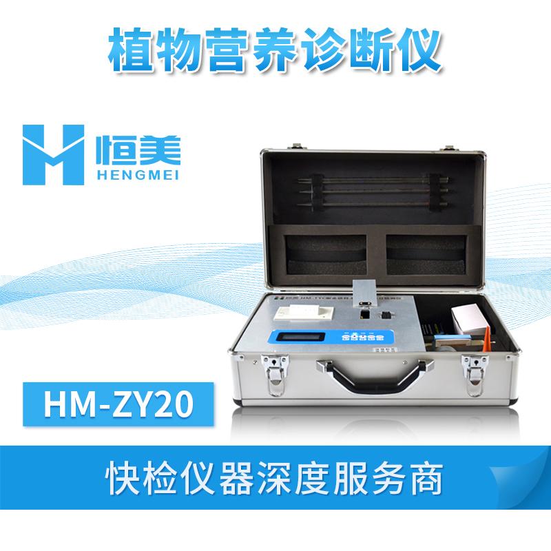 植物营养检测仪HM-ZY20