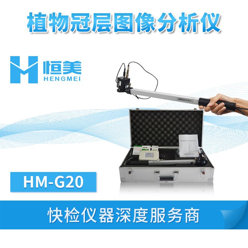 植物冠层图像分析仪HM-G20