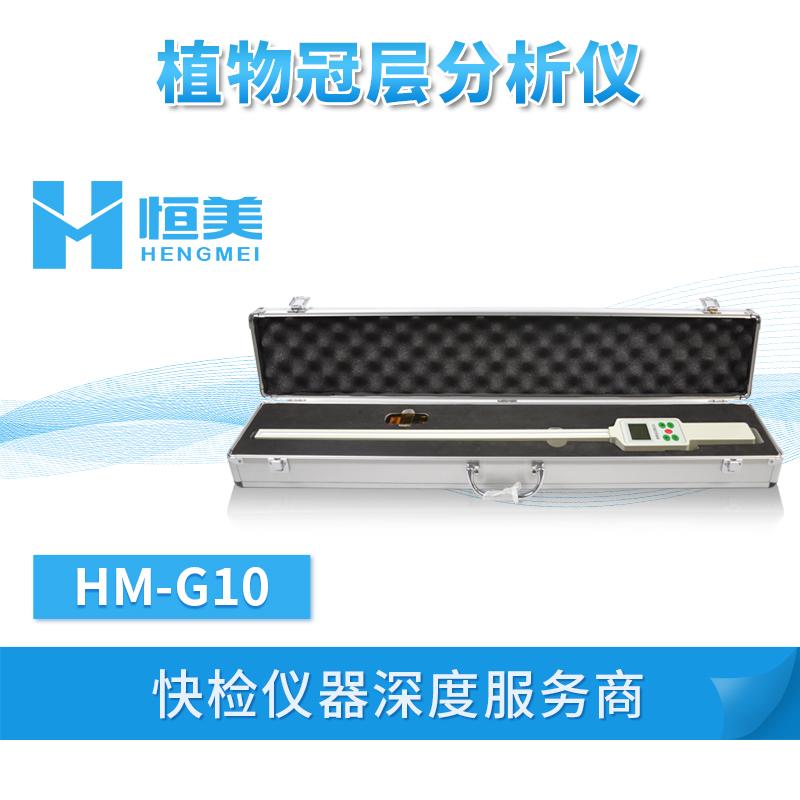 植物冠层测量仪HM-G10