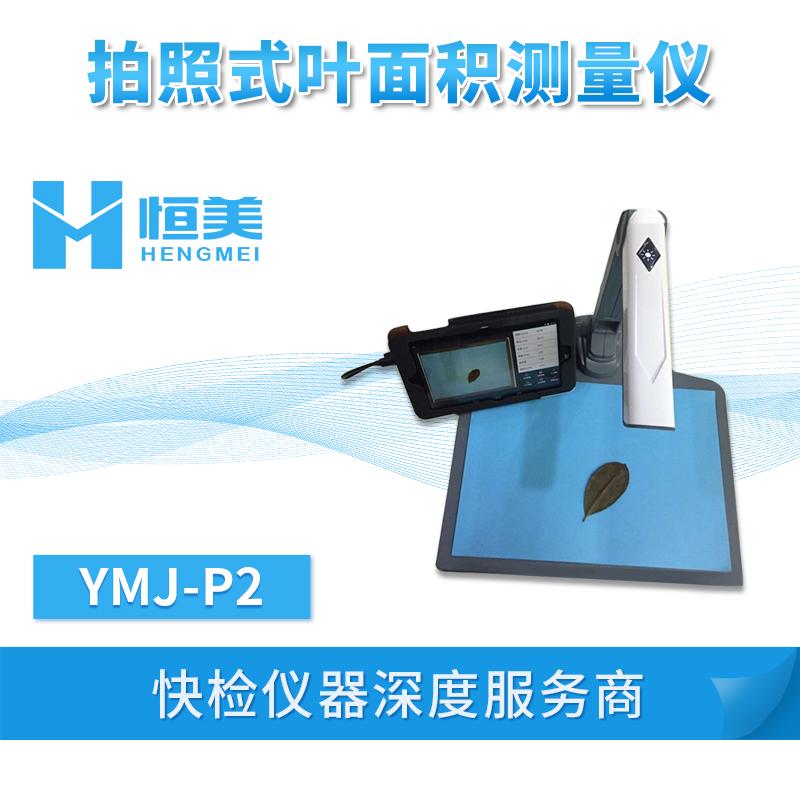 拍照式叶面积测量仪YMJ-P2