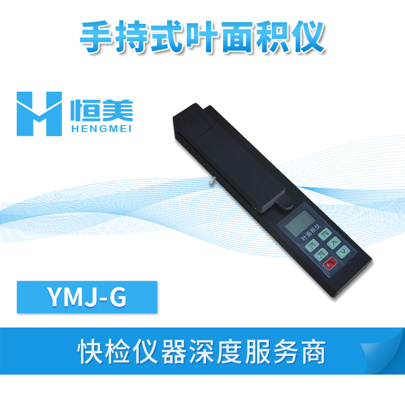 手持式叶面积仪YMJ-G