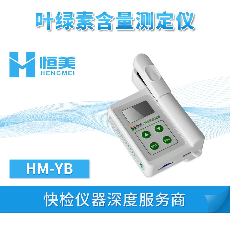 叶绿素测定仪HM-YB