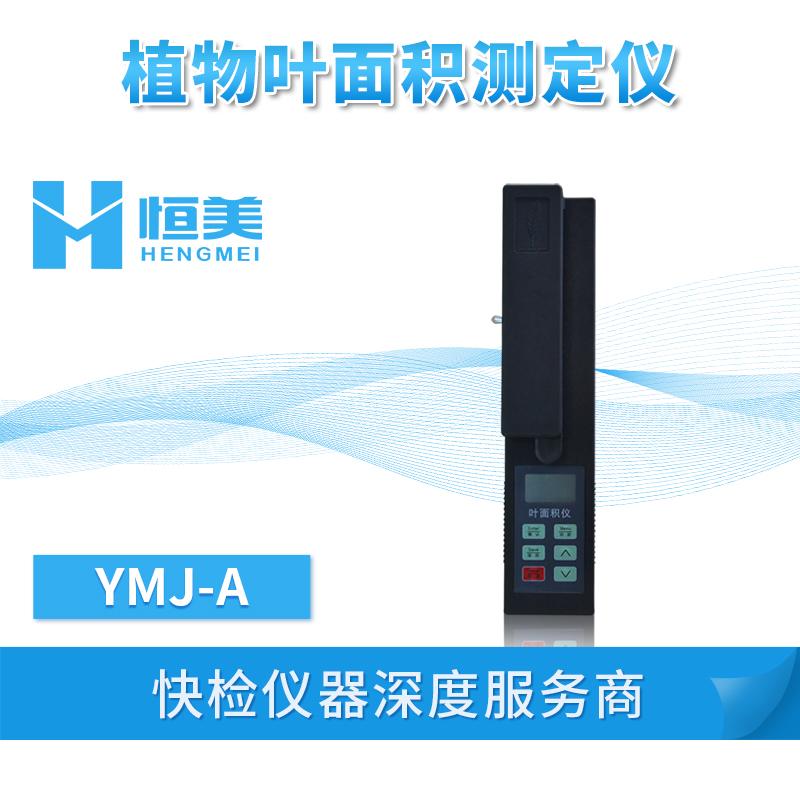 叶面积测量仪YMJ-A