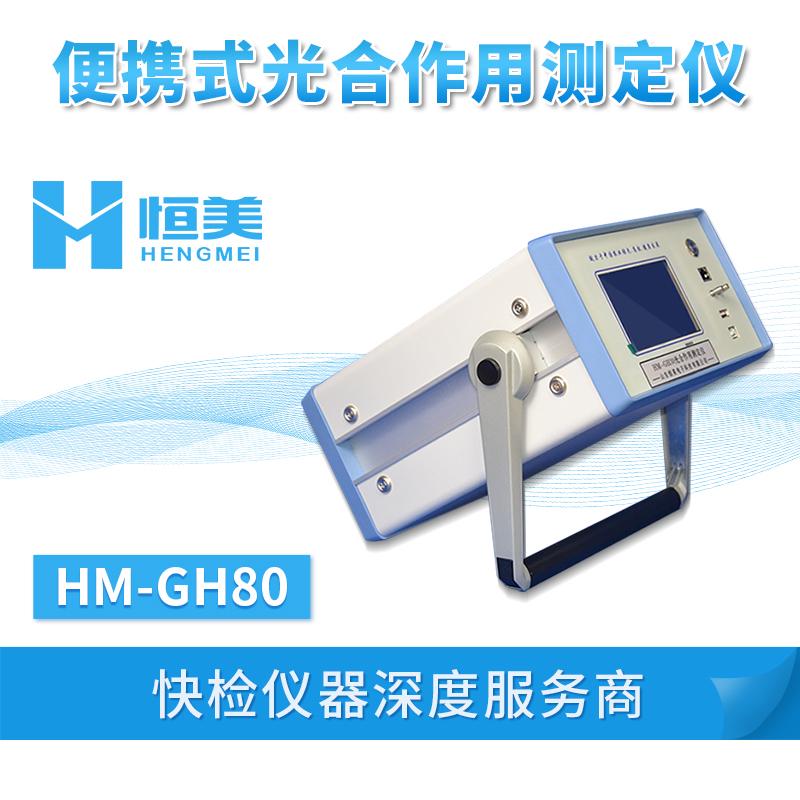 植物光合测量系统HM-GH80