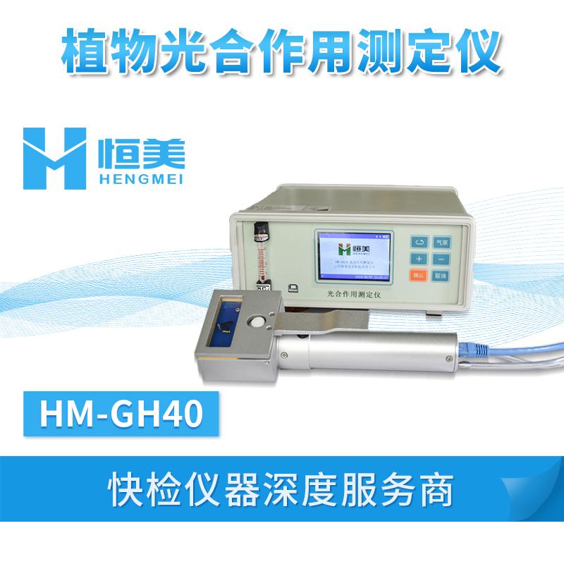 光合作用测定仪HM-GH40