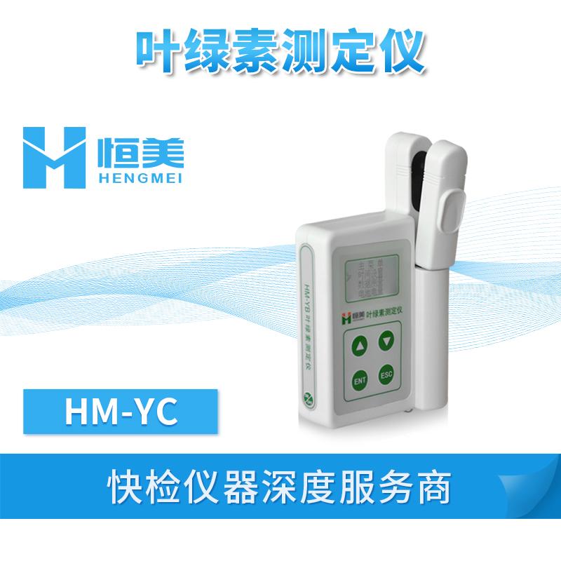 植株养分测定仪HM-YC