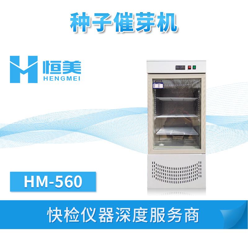 种子催芽机 HM-560