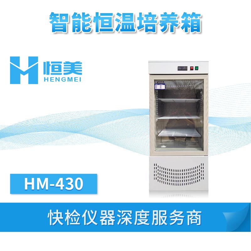 智能恒温培养箱 HM-430