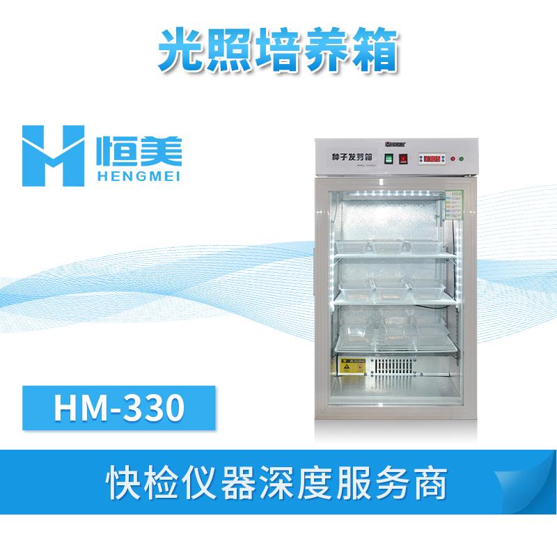 光照培养箱 HM-330