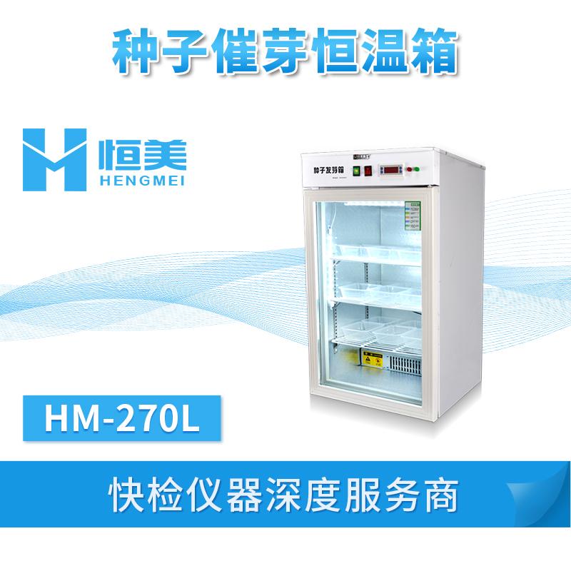种子催芽恒温箱 HM-270L
