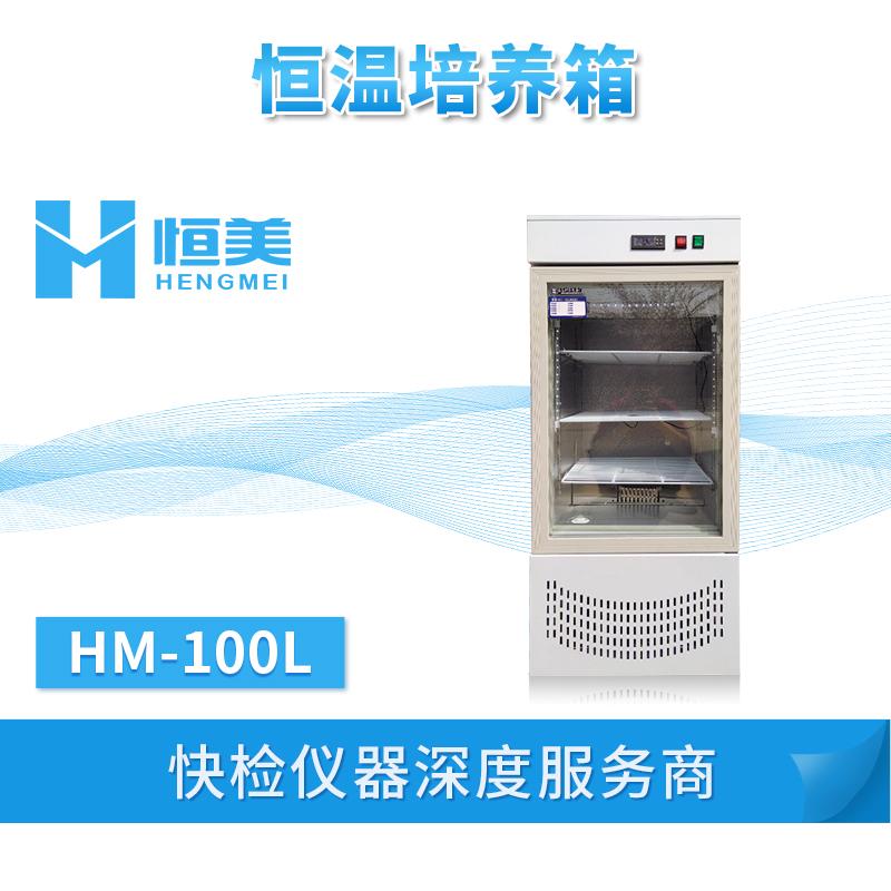 恒温培养箱 HM-100L