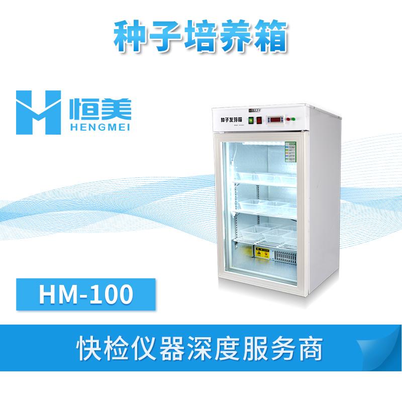 种子培养箱 HM-100