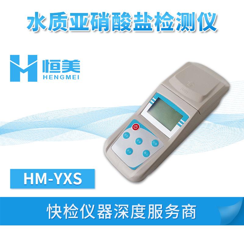 水质亚硝酸盐检测仪 HM-YXS