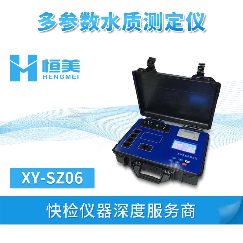 多参数水质检测仪 XY-SZ06