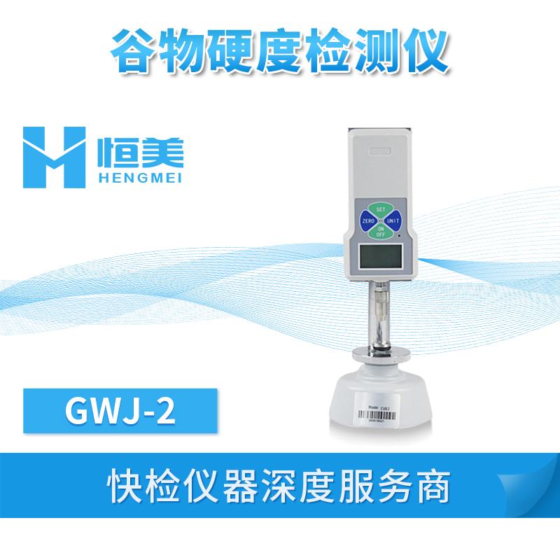 谷物硬度测定仪GWJ-2