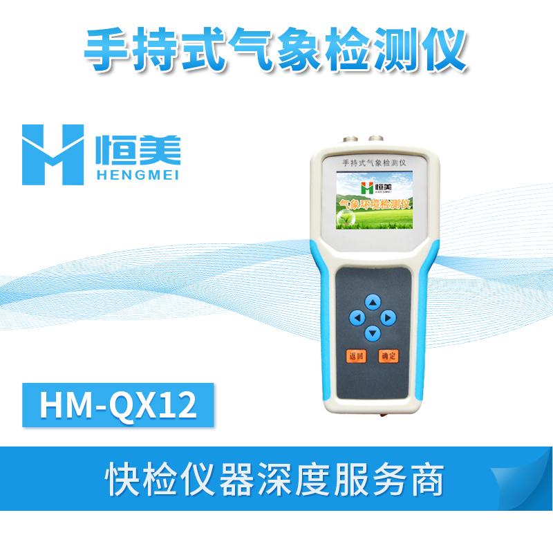 手持式农业气象监测仪HM-QX12